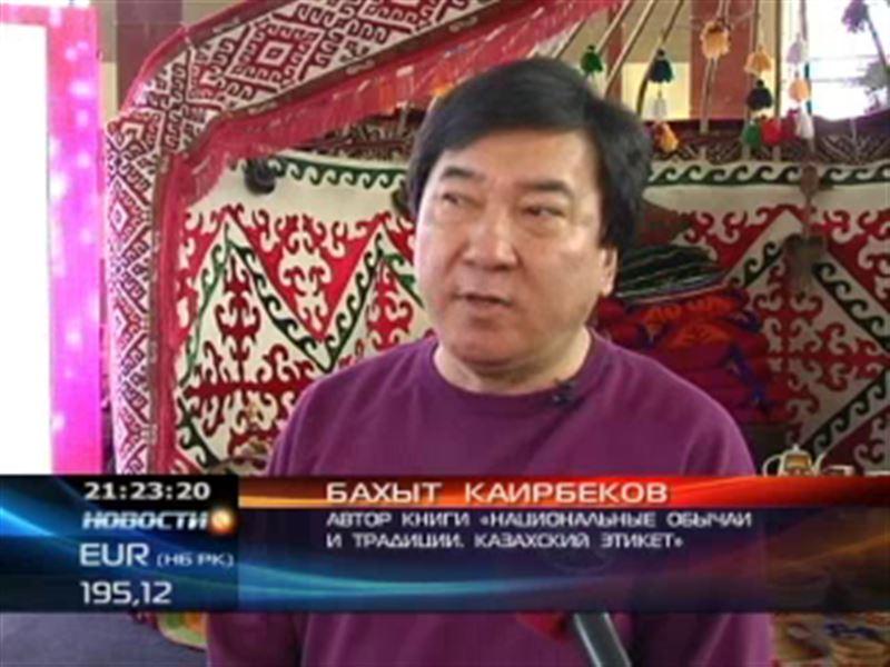 Презентация книги об обычаях казахского народа состоялась в Алматы