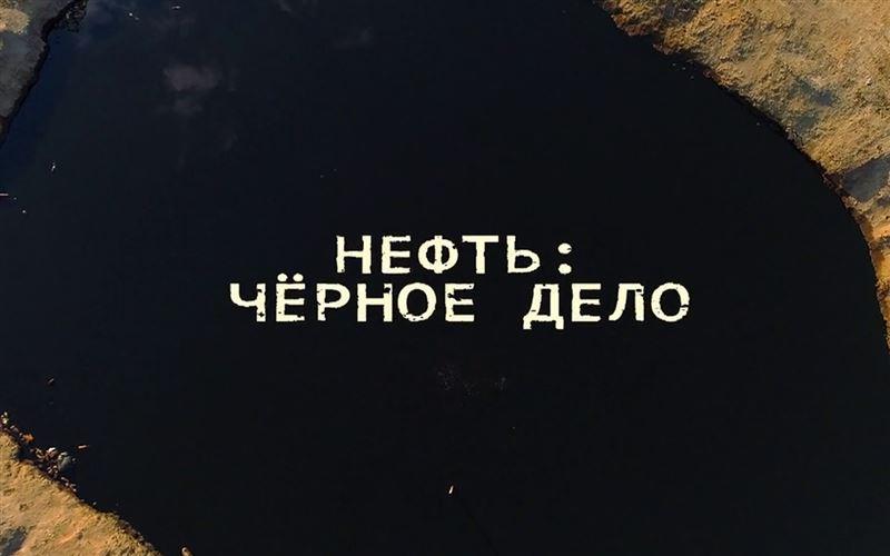 «Нефть: черное дело»