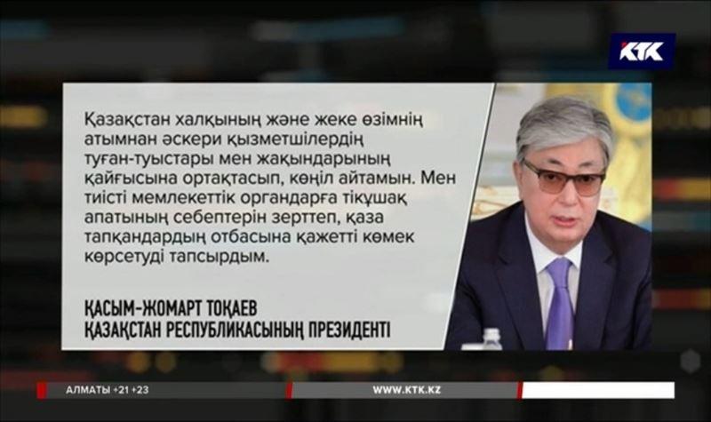 Тоқаев пен Назарбаев көңіл айтты