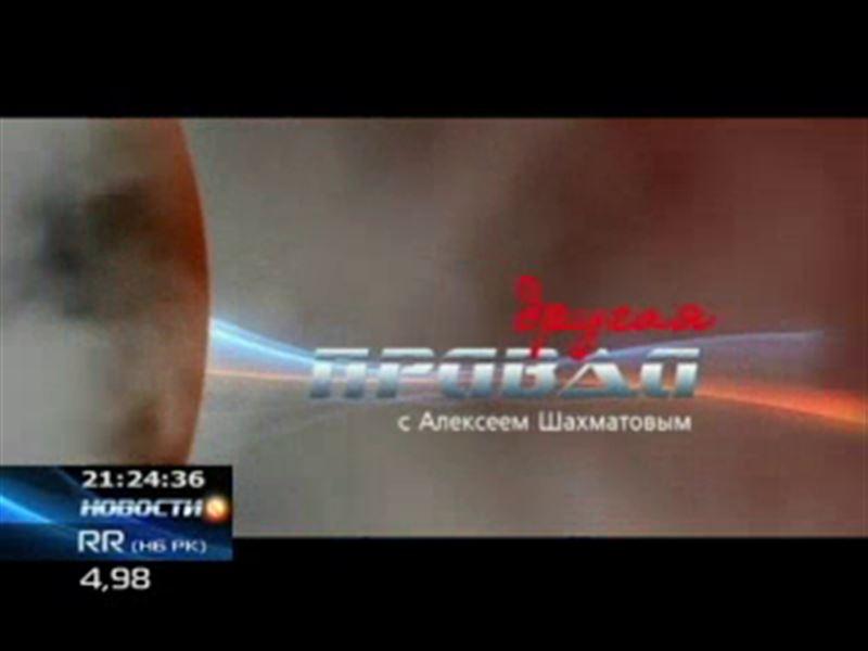 Зрители КТК смогут увидеть другую сторону «Другой правды»