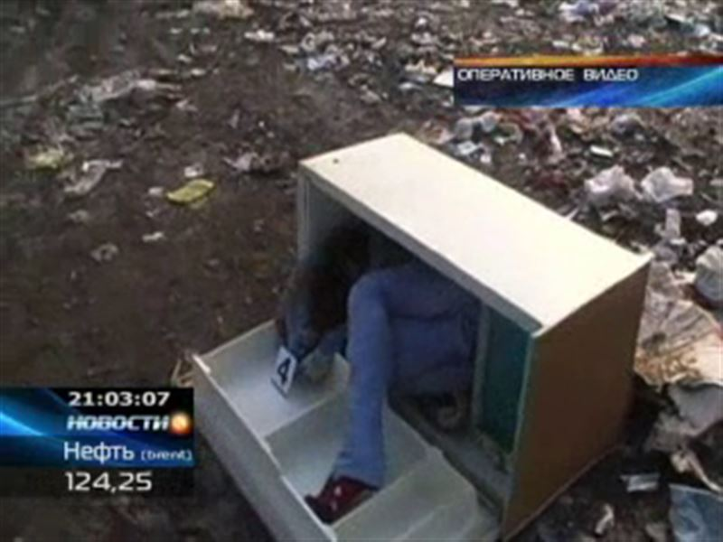 В Петропавловске парень убил подругу и выбросил ее труп в холодильнике на свалку