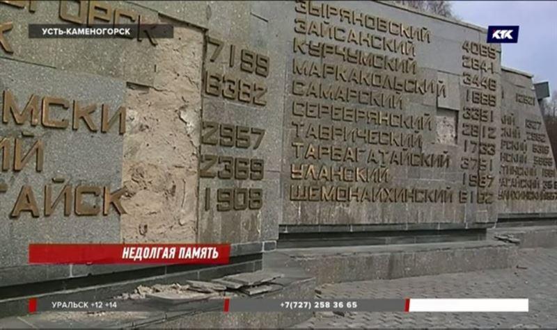 На Мемориале Славы в Усть-Каменогорске начали отваливаться буквы