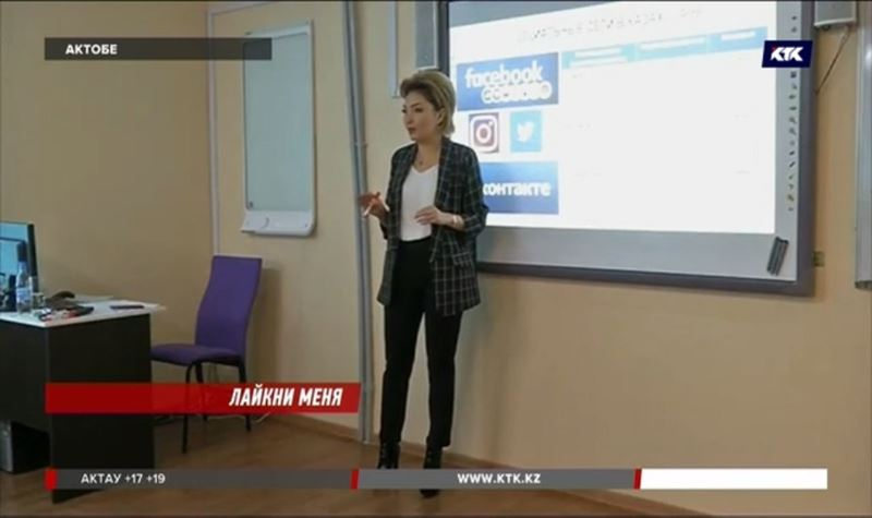 Подписчиков актюбинских чиновников интересуют жёны, дети и квартиры