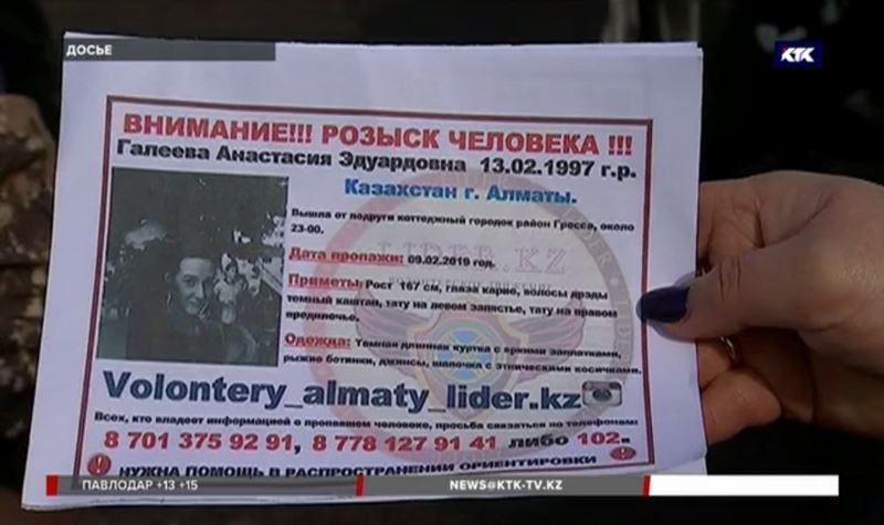 Исчезнувшую три месяца назад алматинку ищут на дне канала