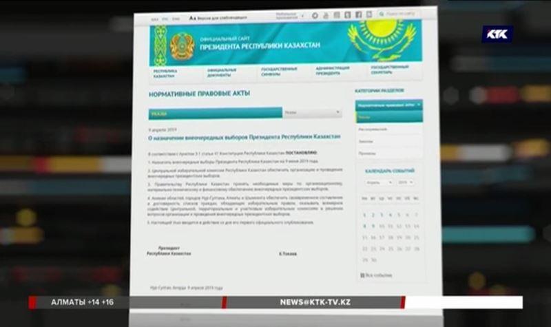 Акорда опубликовала текст указа о досрочных президентских выборах