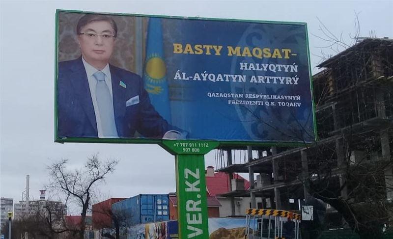 Президент возмутился билбордами с его изображением в Актау