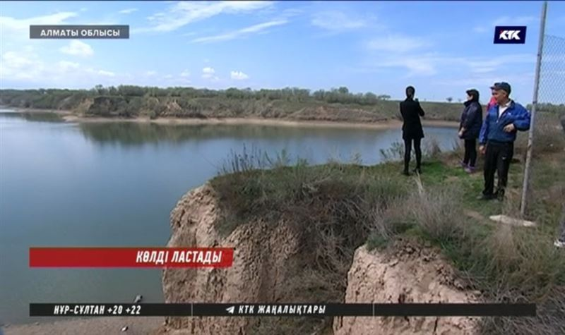 Алматы облысындағыкөлде экологиялық ахуал ушығып тұр