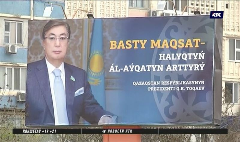 «Я не нуждаюсь в такой пропаганде» - президент Токаев отругал чиновников за билборды с его изображением