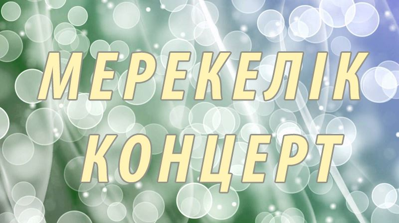 """""""МЕРЕКЕЛІК КОНЦЕРТ"""""""