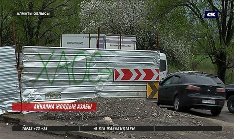 Алматы облысында жол құрылысына қатысты үлкен дау шықты