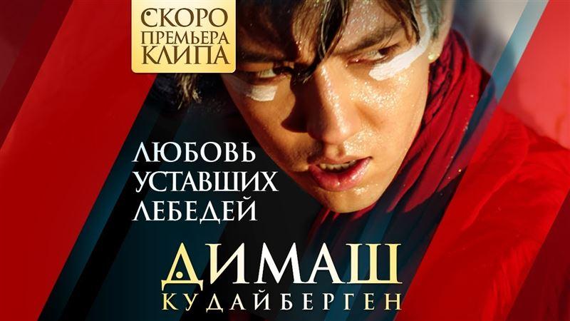 Клип Димаша на песню Игоря Крутого появился в Сети