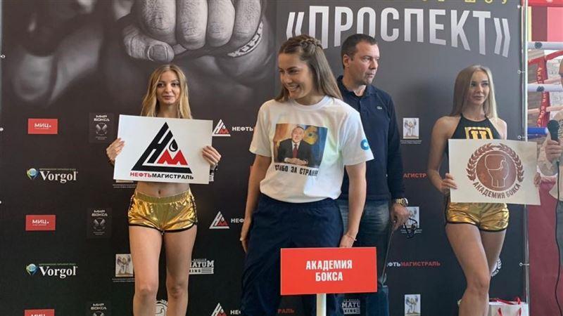 Шарипова пришла на взвешивание в футболке с изображением Елбасы