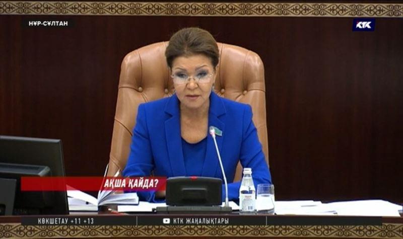 Дариға Назарбаева: Ауыз суға бөлінген 540 миллиард теңге қайда кетті?