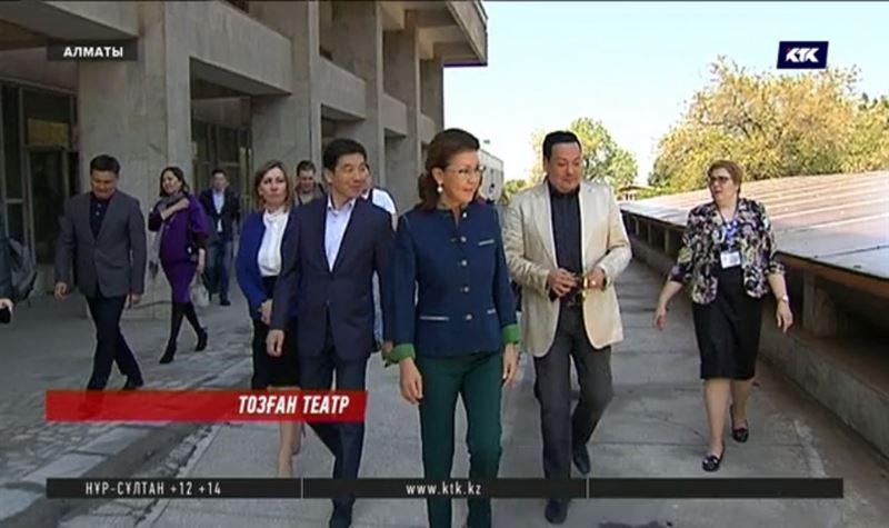 Дариға Назарбаева әбден тозығы жеткен мемлекеттік театрға қолдау көрсетілетінін айтты