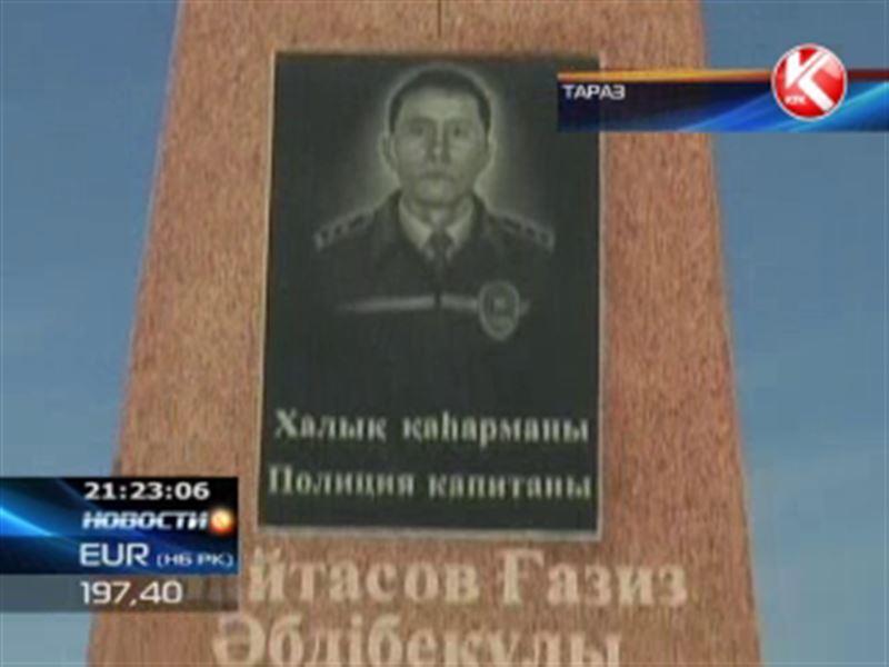 В Таразе открыли памятник героически погибшему капитану полиции Газизу Байтасову