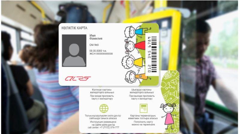 Елорда оқушылары мектепте әмбебап картаны пайдалана алады
