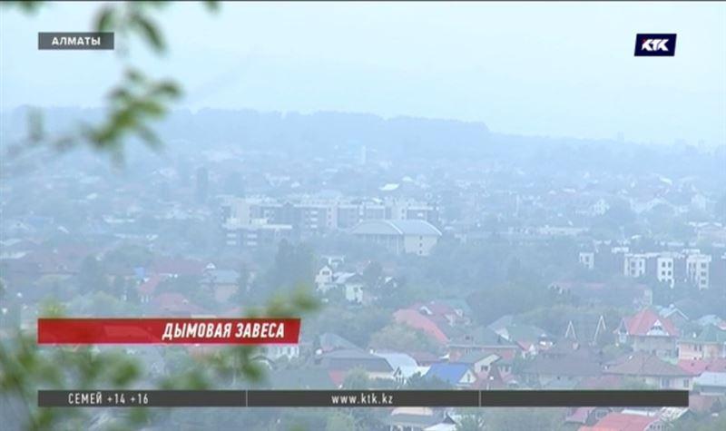 Алматинцы задыхаются от дыма, экологи бьют тревогу