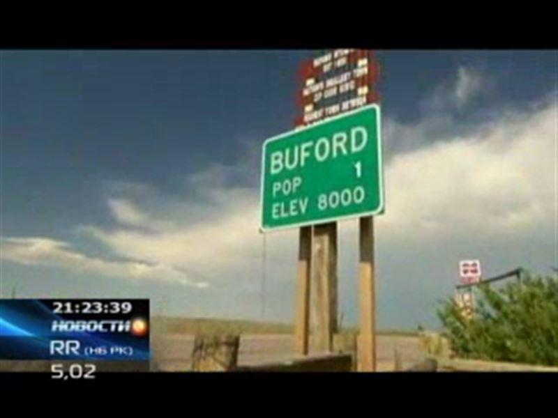 Американский город Буфорд ушел с молотка