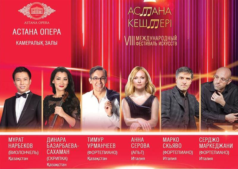 VIII  Международный  фестиваль искусств «Астана кештері» пройдет в Нур-Султане