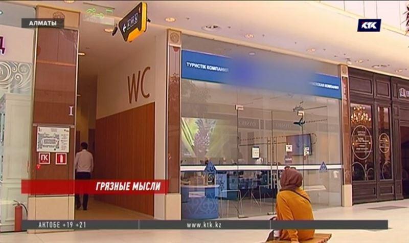 Педофил напал на ребёнка в туалете торгового центра