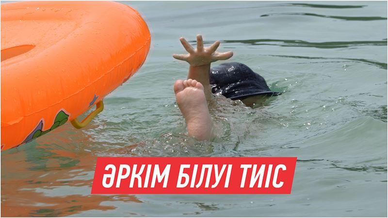 Таңқаларлық: Суға батып бара жатқан адамның біз білмейтін белгілері