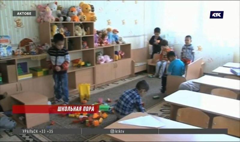 Актюбинских шестилеток изгоняют из детсадов в школу