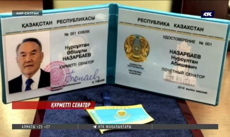Назарбаевқа «Құрметті Сенатор» төсбелгісі табысталды