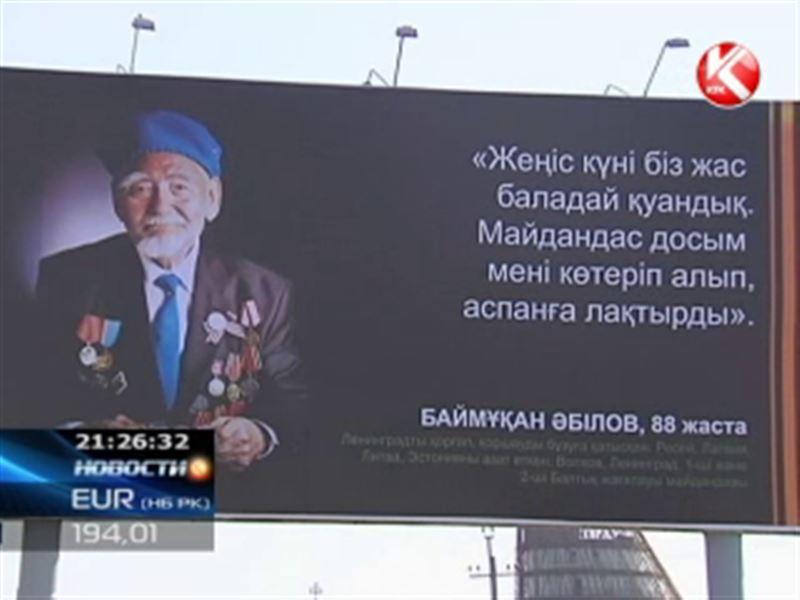 Улицы Астаны украсили баннеры с фотографиями ветеранов