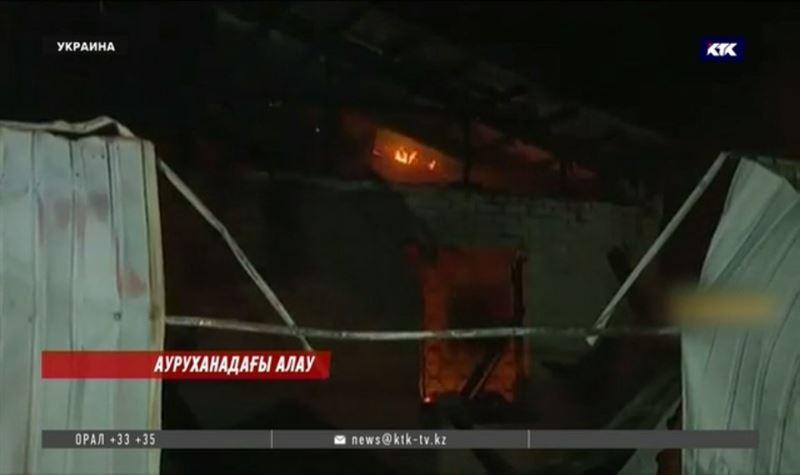 Одесса қаласындағы психиатриялық ауруханасында өрт шықты