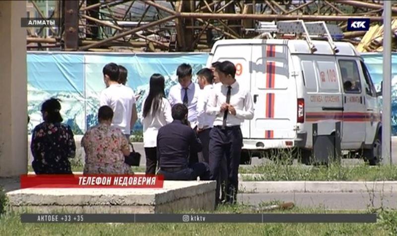 Пять райсудов и один ЦОН в Алматы «заминировали» телефонные хулиганы