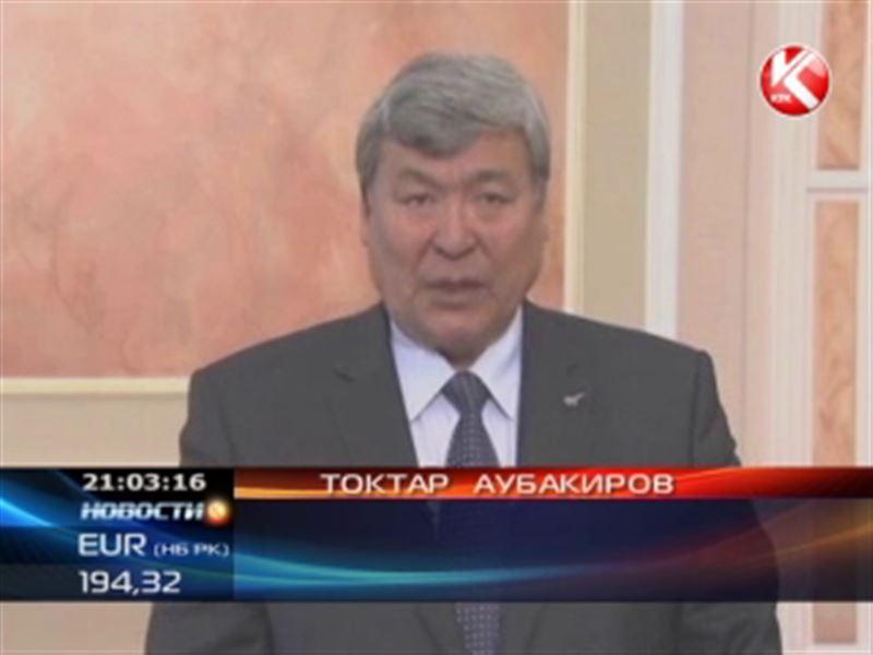 Тохтар Аубакиров вышел из партии «Азат»