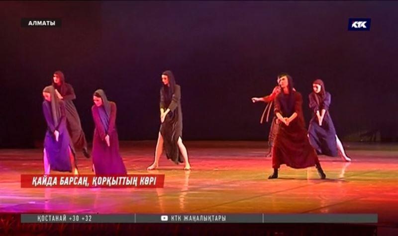 Алматыда әлемдік премьераның тұсауы кесілді