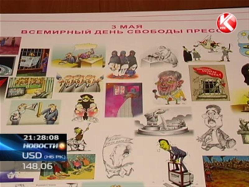 Выставка карикатур «Свобода слова в Казахстане»