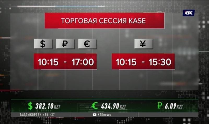 Валютные торги будут проходить в Казахстане по-новому