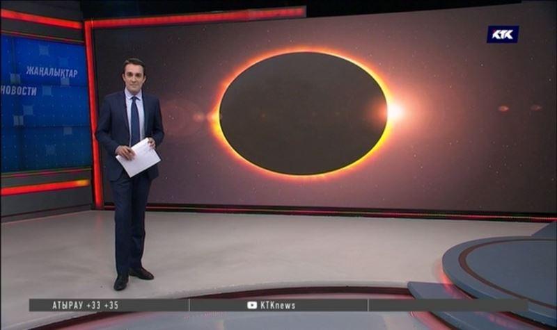 Солнечное затмение казахстанцы смогут наблюдать только по интернету