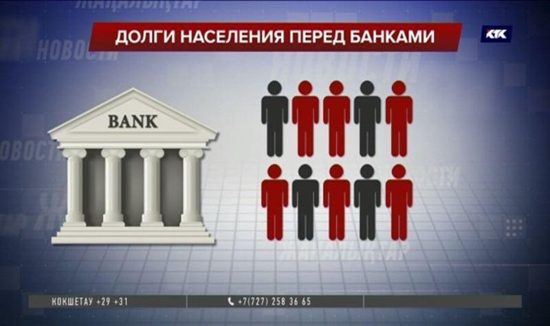 Шестеро из десяти казахстанцев должны деньги банкам