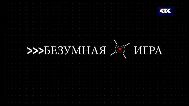 «Безумная игра»