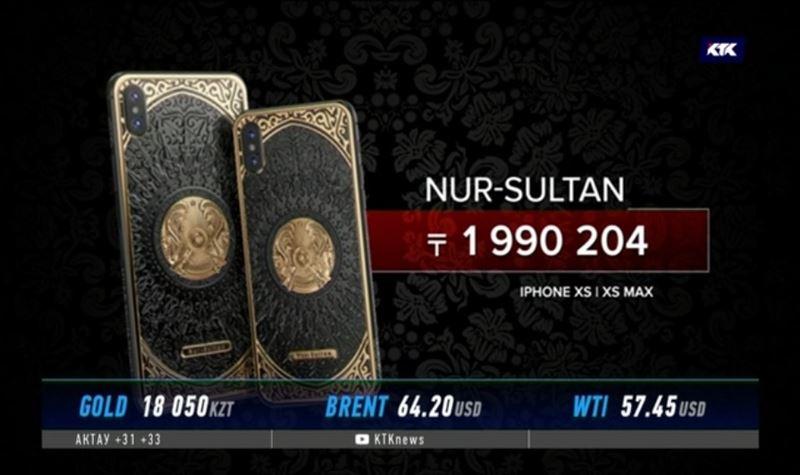 Ювелиры выпустили четыре девайса в честь Нур-Султана