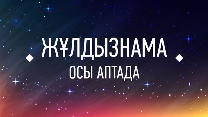 15 – 21 ШІЛДЕГЕ АРНАЛҒАН ЖҰЛДЫЗ-ЖОРАМАЛ