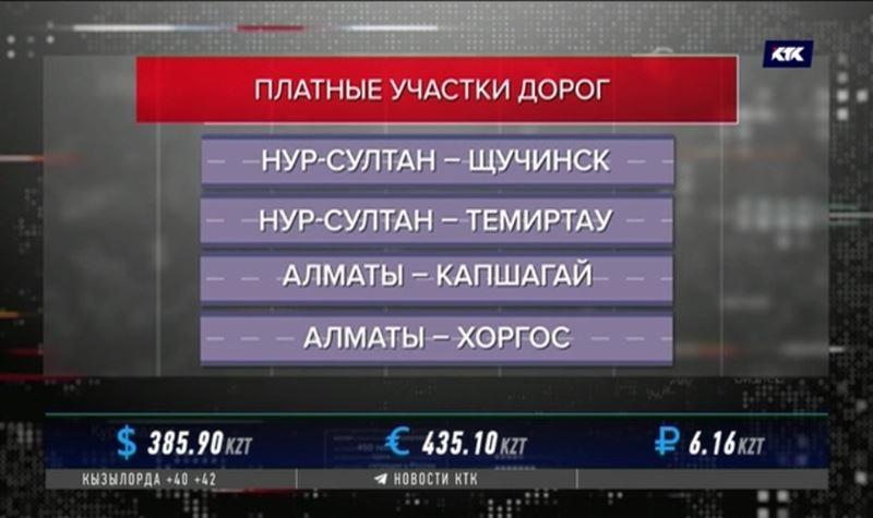 В ближайшие три года платных дорог в Казахстане станет ещё больше