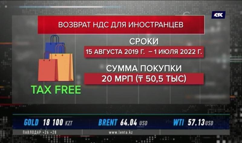 Иностранцам в Казахстане начнут возвращать налог на добавленную стоимость
