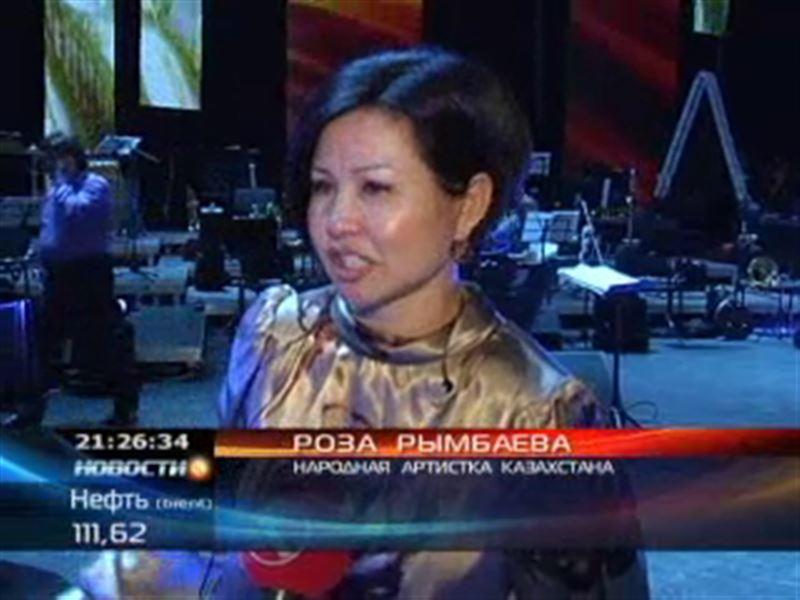 В Алматы состоится сольный концерт Розы Рымбаевой