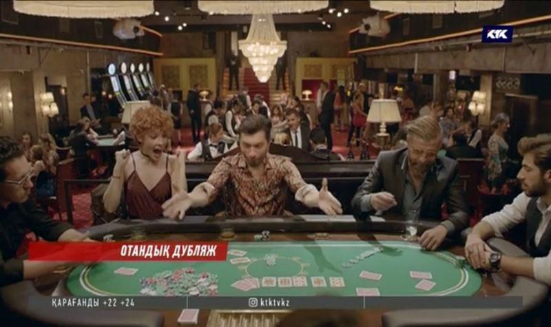 жанартау казино