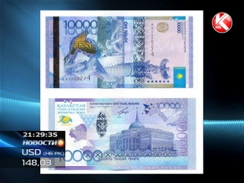 Зарубежные банкиры назвали казахстанскую банкноту лучшей