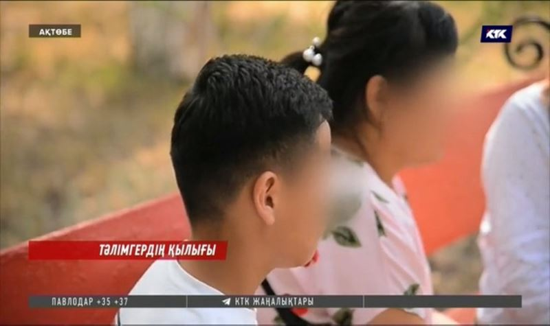 Астаналық студент Ақтөбеде балаларды азғындыққа итермеледі деп айыпталуда
