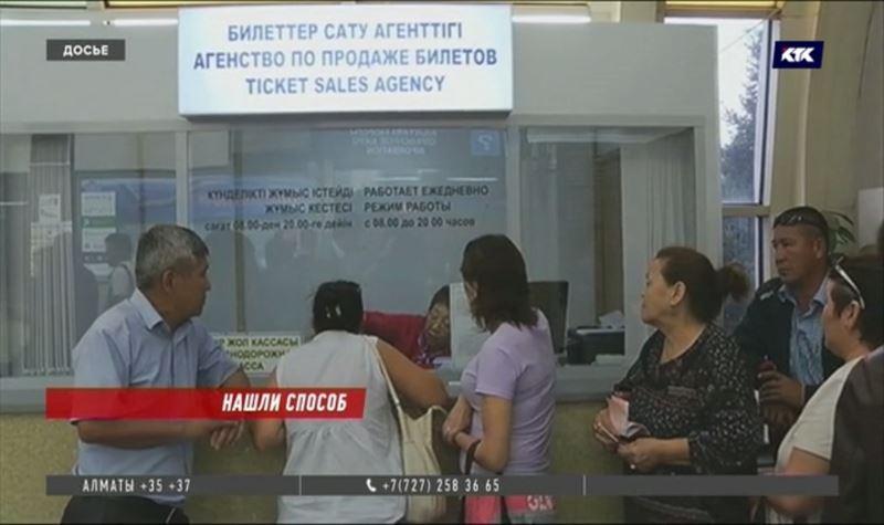 НК «Казахстан Темир Жолы» борется с перекупщиками билетов