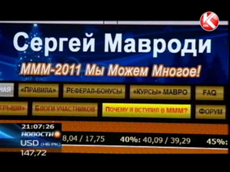 Ахметжан Есимов объявил войну Сергею Мавроди