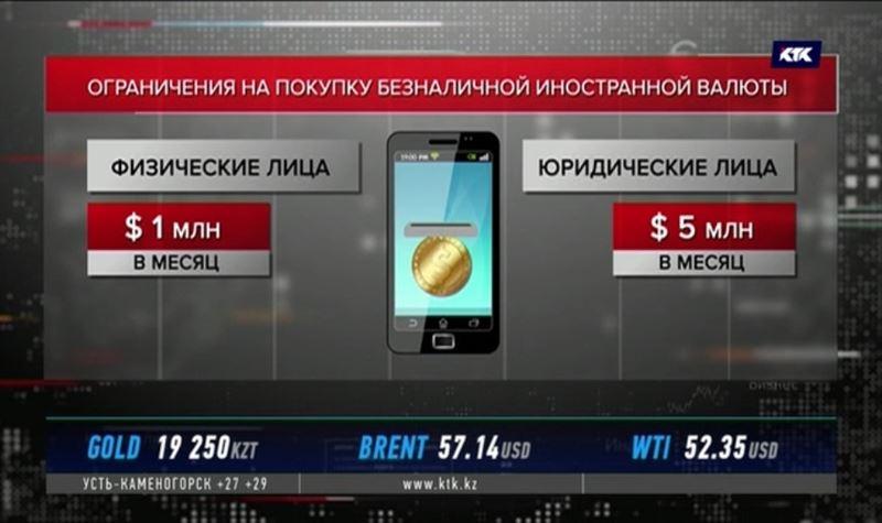 Нацбанк предлагает ограничить покупку безналичной валюты