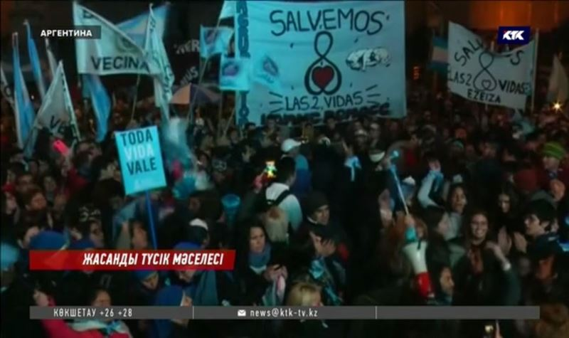 Аргентинада әйелдер жасанды түсіктің рұқсат етілуін талап етті