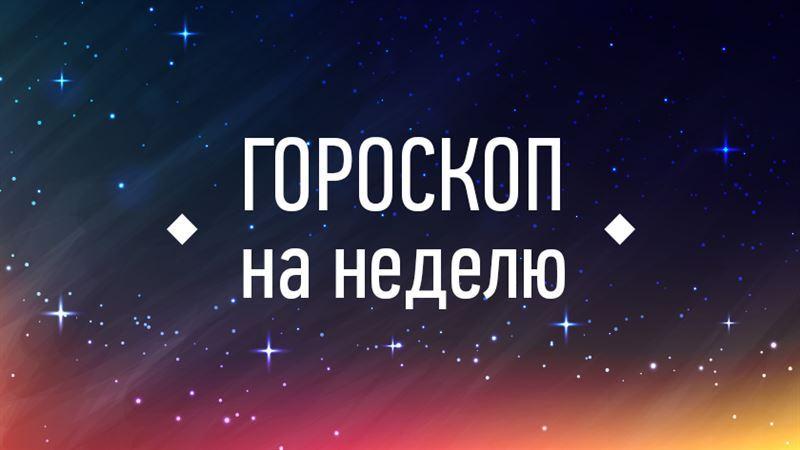 Астропрогноз: гороскоп на 12– 18 августа